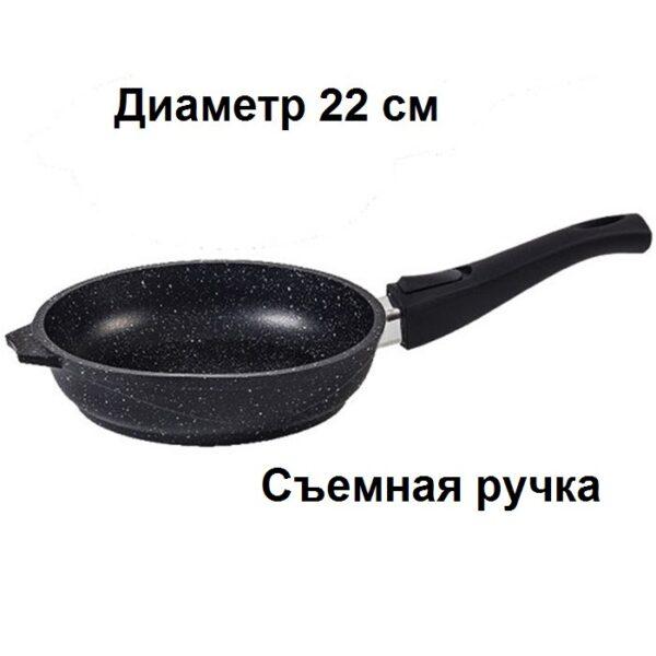 Сковорода D=22см, АП Гранит, съемная ручка 022701