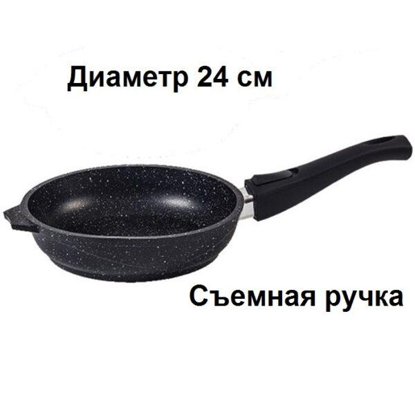 Сковорода D=24см, АП Гранит, съемная ручка 024701