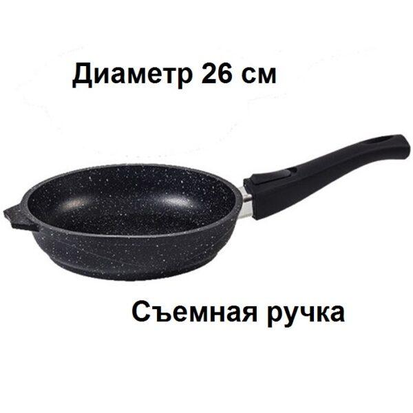 Сковорода D=26см, АП Гранит, съемная ручка 026701