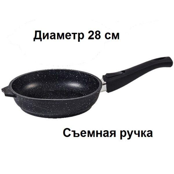 Сковорода D=28см АП Гранит, съемная ручка  028701