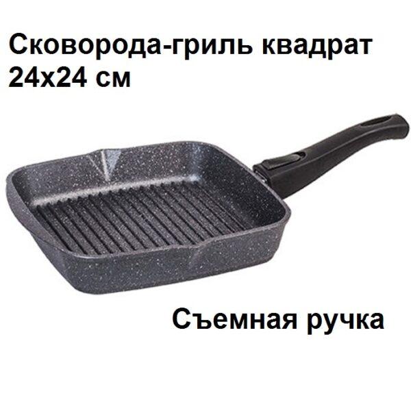 Сковорода-гриль, квадрат 24х24см АП Гранит 064701
