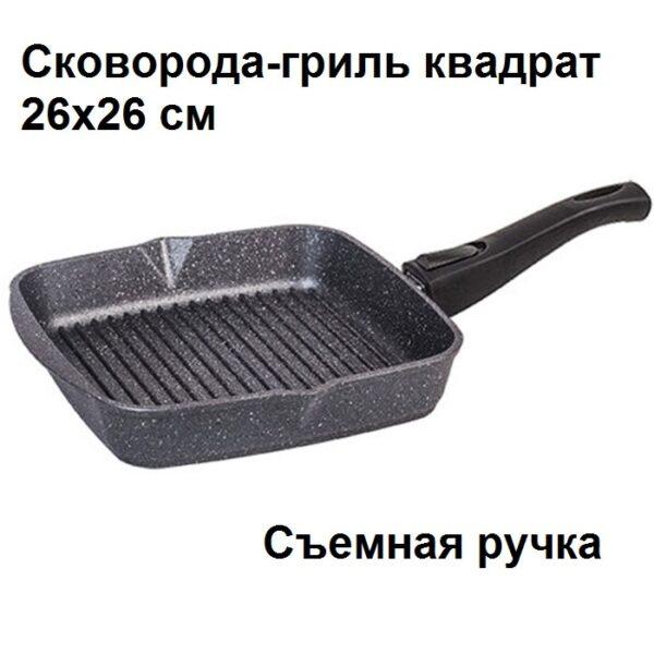 Сковорода-гриль, квадрат 26х26см АП Гранит 066701
