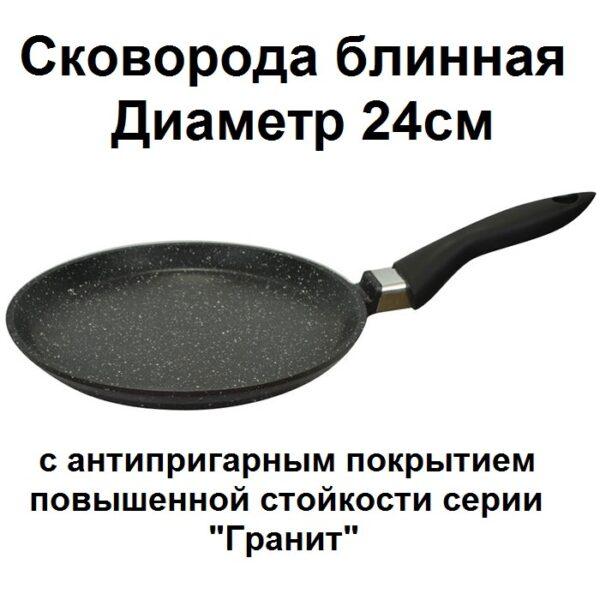 Сковорода блинная, D=24см, с АП Гранит, 14701