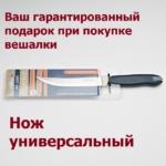 Подарок к Вешалке УЮТ-3002-2