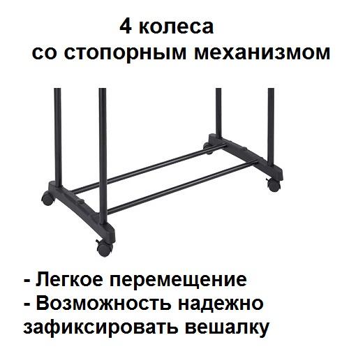Вешалка для одежды 145х43х155 см, раздвижная, 2 перекладины