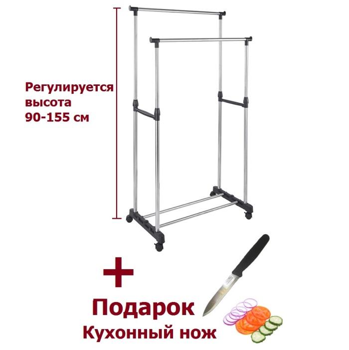 Вешалка для одежды 80х43х155 см, раздвижная, 2 перекладины