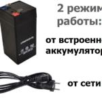 аккумулятор для весов