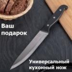 подарок нож квешалке