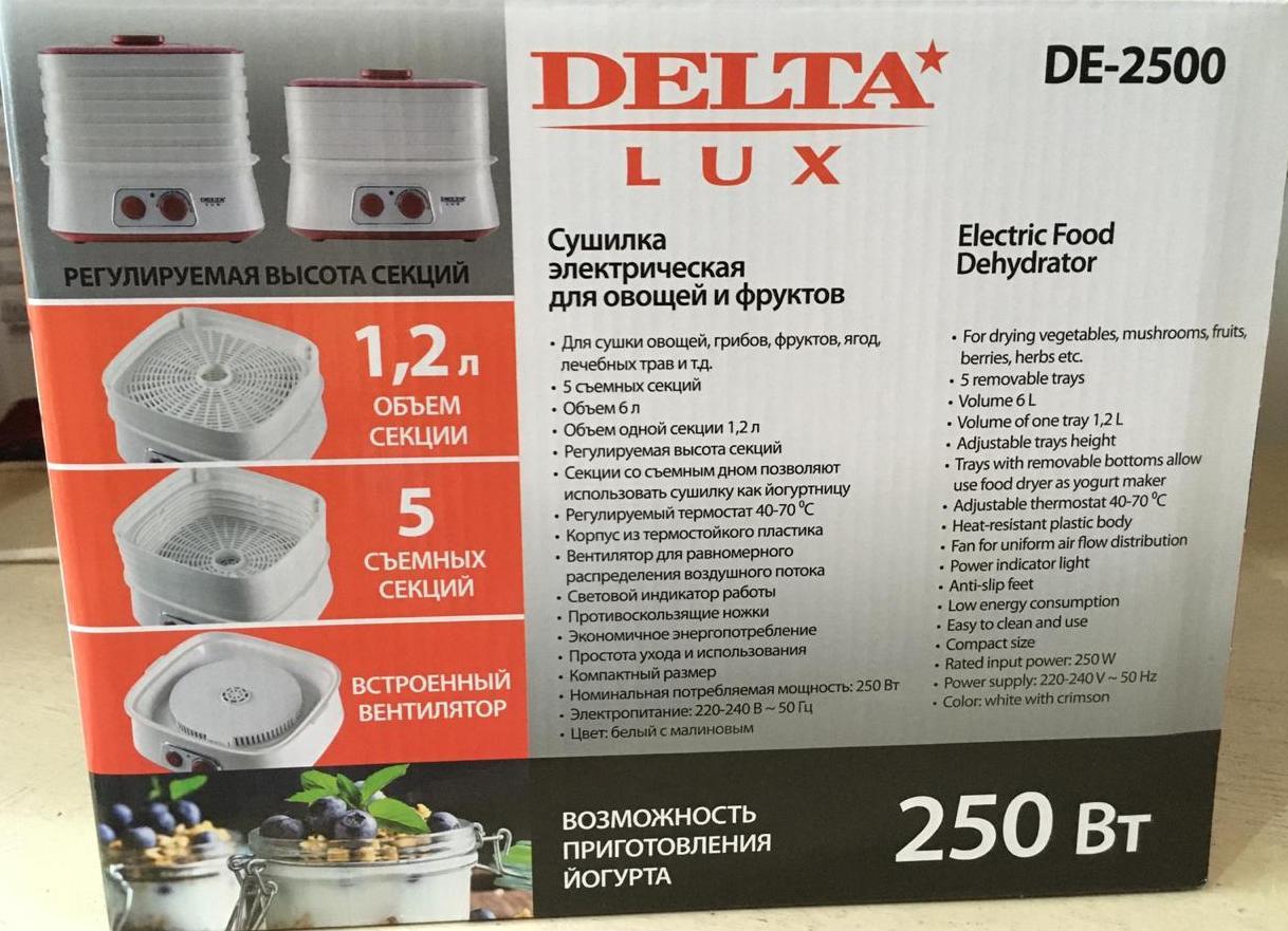 Сушилка для овощей и фруктов + йогуртница DELTA LUX + Подарок