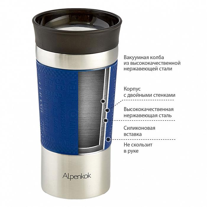 Термокружка вакуумная 400 мл Alpenkok AK-04038A синяя