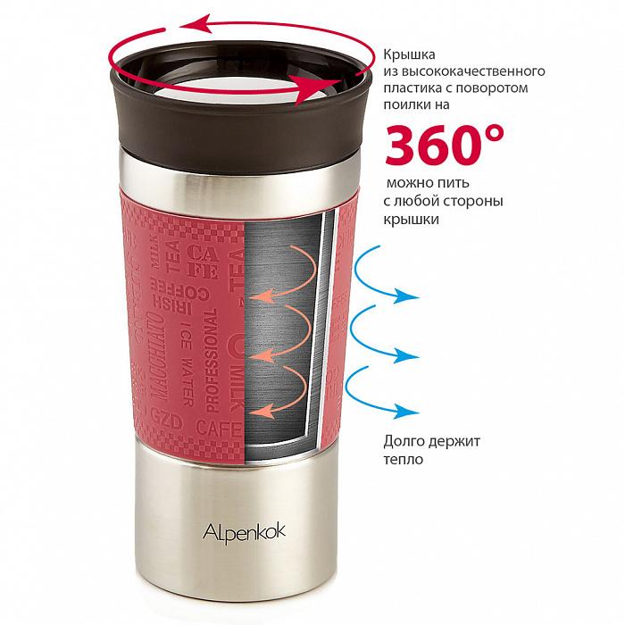 Термокружка вакуумная 400 мл Alpenkok AK-04039A розовая