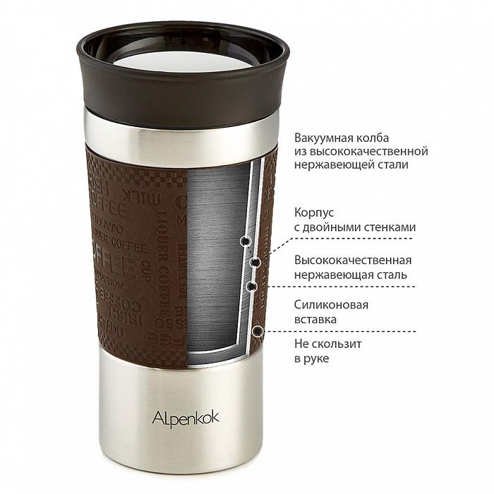 Термокружка вакуумная 400 мл Alpenkok AK-04050A коричневая