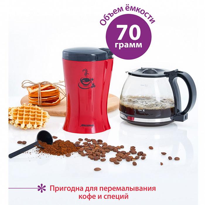 Кофемолка электрическая 200 Вт, 70 г АКСИНЬЯ КС-601 бордовая