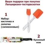 РК-400-подарки-нож-кисточка-лопатка