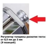 РК-4000-регулятор толщины раскатки теста
