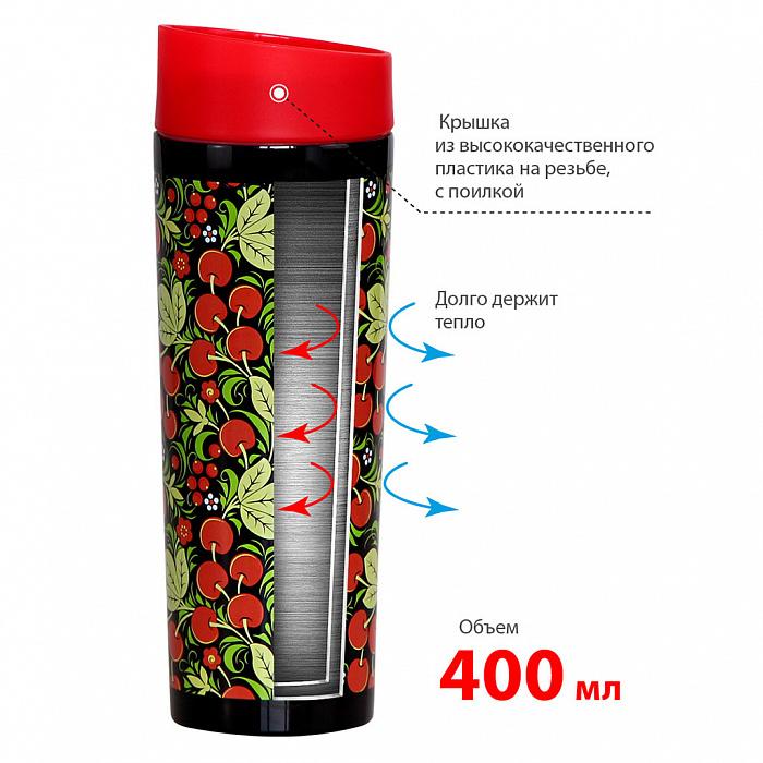 """Термокружка вакуумная 400 мл Забава РК-0402М """"Вишня"""""""