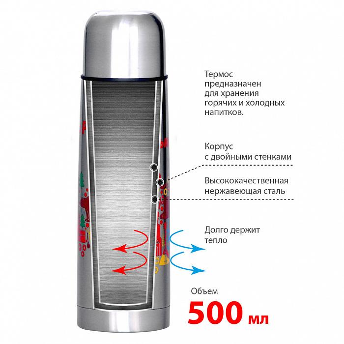 "Термос 500 мл ЗАБАВА РК-0501М ""Россия"""