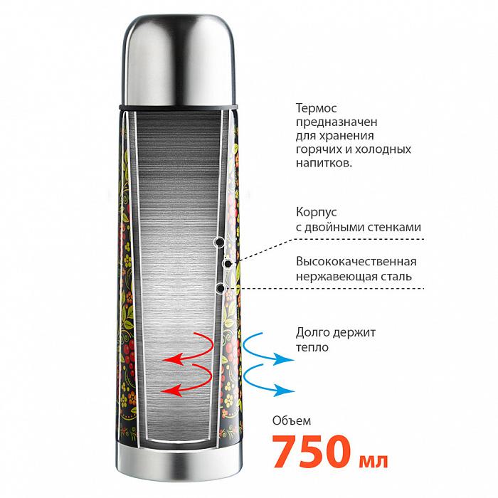 """Термос 750 мл ЗАБАВА РК-0753М """"Рябина"""""""