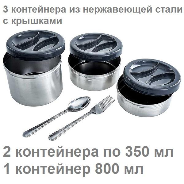 Термос пищевой WEBBER 3 контейнера, с ложкой и вилкой