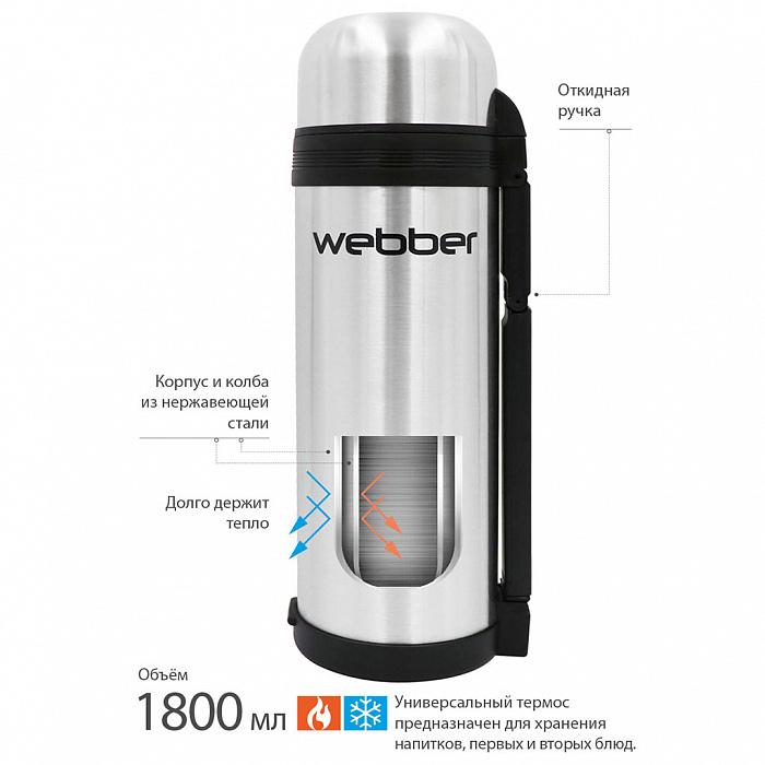 Термос универсальный 1800 мл WEВBER SST-1800P
