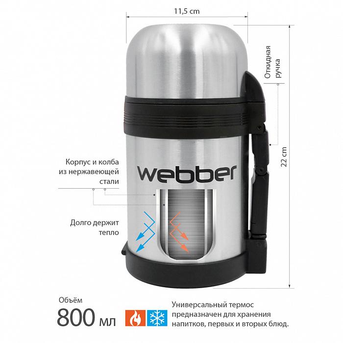 Термос универсальный 800 мл WEВBER SST-800P