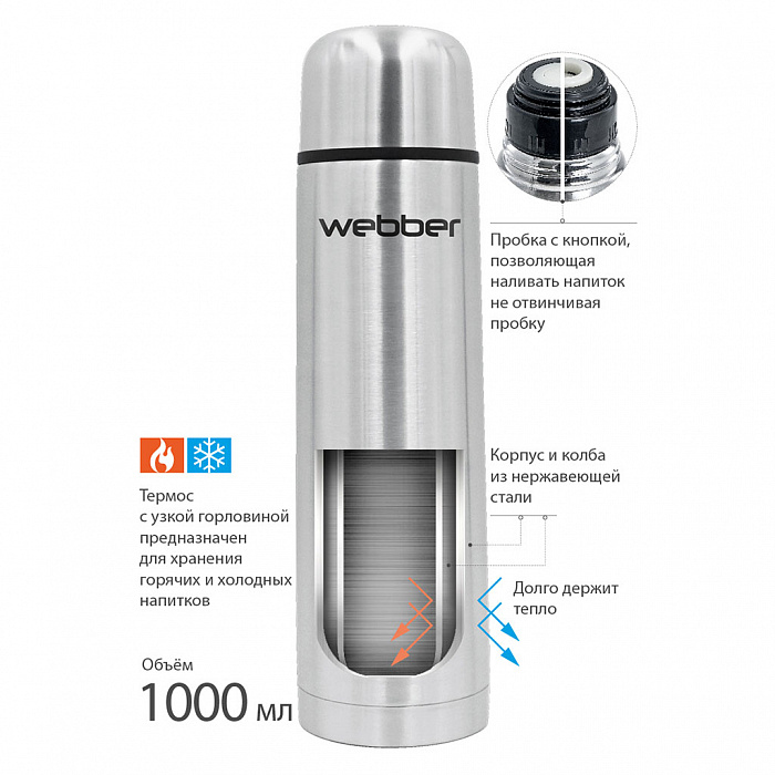 Термос 1000 мл WEВBER SS-1000P