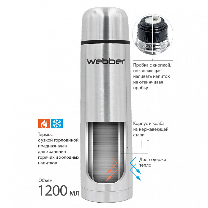 Термос 1200 мл WEВBER SS-1200P