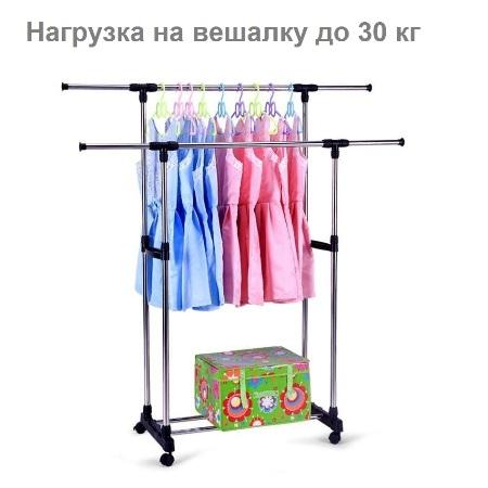 Вешалка для одежды 120х38х136 см, раздвижная, 2 перекладины, TC-2P