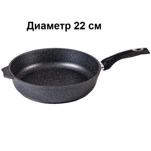 Сковорода D=22см, АП Гранит, 22701