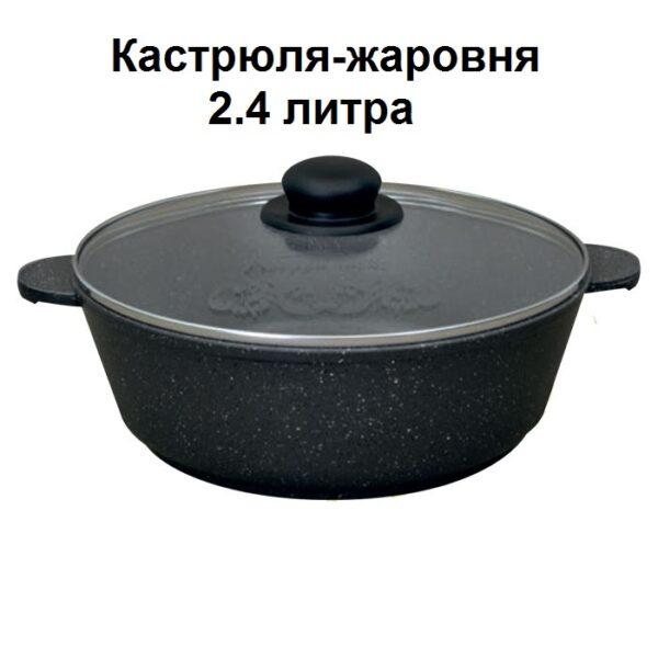 Кастрюля-жаровня, 2.4л, с АП Гранит, 32701