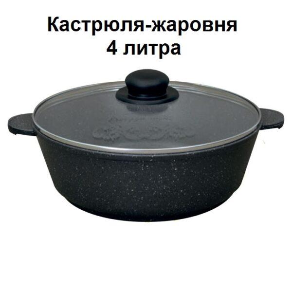 Кастрюля-жаровня, 4л, с АП Гранит, 34701