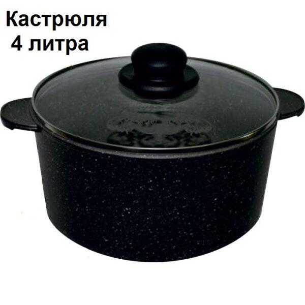 Кастрюля, 4л, с АП Гранит, 44701