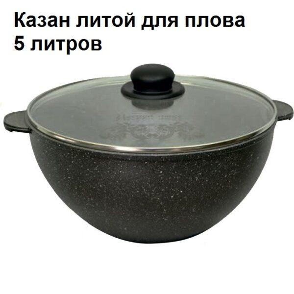 Казан литой для плова, 5 л, с АП Гранит, 55701