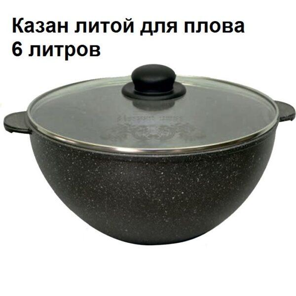 Казан литой для плова, 6 л, с АП Гранит, 56701