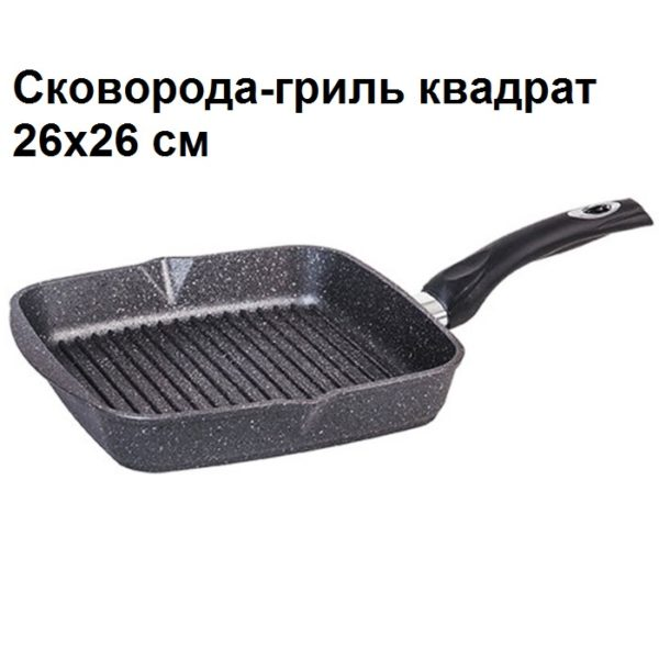 Сковорода-гриль, квадрат 26х26см, АП Гранит 66701