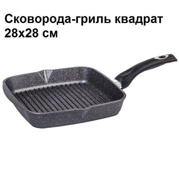 Сковорода-гриль, квадрат, 28х28см АП Гранит 68701