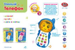Музыкальная развивающая игрушка, Умный телефон, № 7483