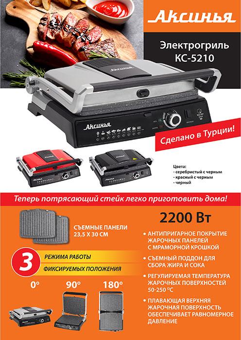Гриль электр. 2200Вт КС-5210 черный красный серый
